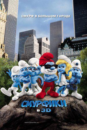 http://muvi.moy.su/allimage/film/2011/smurfiki_the_smurfs_2011.jpg